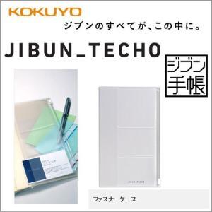 メール便対応可 コクヨ KOKUYO ジブン手帳Goods ファスナーケース B6スリム mini用 ニ-JGM3 bunbouguyasan-honpo