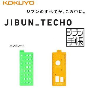 発売は9月上旬頃になります。順次入荷次第の発送になります。  メーカー コクヨ(KOKUYO) 製品...