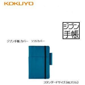 メール便対応不可 コクヨ KOKUYO ジブン手帳Goods ソフトカバー A5スリム用 ニ-JCCL2 bunbouguyasan-honpo