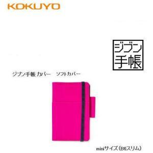 メール便対応不可 コクヨ KOKUYO ジブン手帳Goods ソフトカバー B6スリム mini用 ニ-JCCML2 bunbouguyasan-honpo