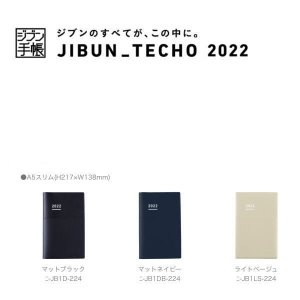 メール便送料無料 コクヨ KOKUYO ジブン手帳Biz 2020 Spring 4月始まり A5スリム ニ-JB1D-204/JB1DB-204/JB1R-204
