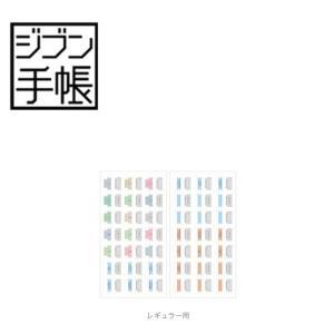 メール便対応可 コクヨ KOKUYO ジブン手帳Goods インデックスシール レギュラー用 ニ-JGR1 bunbouguyasan-honpo