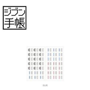 メール便対応可 コクヨ KOKUYO ジブン手帳Goods インデックスシール Biz用 ニ-JGB1 bunbouguyasan-honpo