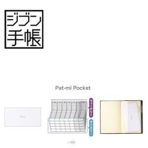 メール便対応可 コクヨ KOKUYO ジブン手帳Goods Pat-mi Pocket ニ-JG8 bunbouguyasan-honpo