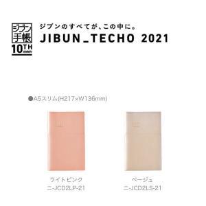 メール便送料無料 コクヨ KOKUYO ジブン手帳2020 DIARY ペールカラーカバー A5スリム ニ-JCD2LP-20/2LS-20 bunbouguyasan-honpo