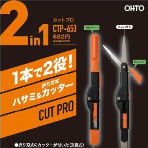 メール便対応可 OHTO ハサミ&カッター カットプロ2in1 CTP-650|bunbouguyasan-honpo