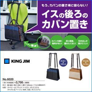 メール便対応不可 キングジム KING JIM イスの後ろのカバン置き NO.6020|bunbouguyasan-honpo