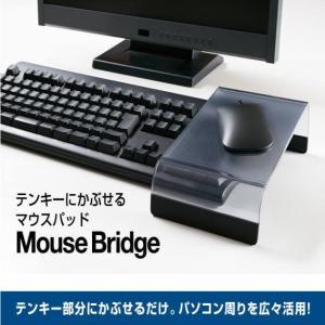メール便対応不可 キングジム KING JIM テンキーにかぶせるマウスパッド Mouse Bridge マウスブリッジ MB-136|bunbouguyasan-honpo