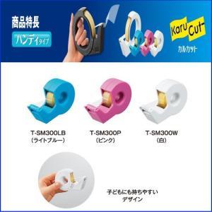 メール便対応不可 コクヨ テープカッター カルカット ハンディタイプ 小巻き T-SM300|bunbouguyasan-honpo