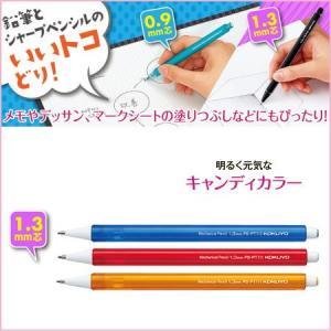 メール便対応可 コクヨ 鉛筆シャープ キャンディカラー 1.3mm PS-PT111|bunbouguyasan-honpo