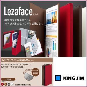 メール便対応可 KING JIM キングジム Lezaface レザフェス カードホルダー 1911LF bunbouguyasan-honpo