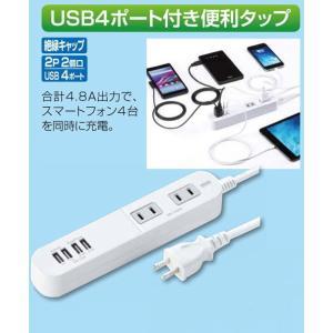 メール便対応不可 サンワサプライ 便利タップ TAP-B49W|bunbouguyasan-honpo