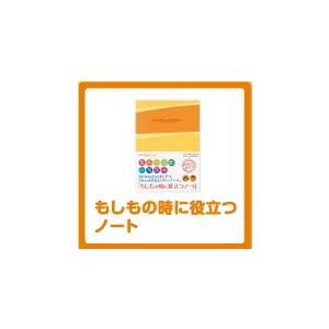 メール便対応可 コクヨ KOKUYO もしもの時に役立つノート エンディングノート LES-E101