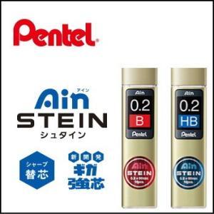 【クロネコDM便対応】ぺんてる Ain STEIN 0.2m...