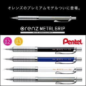 メール便対応可 ぺんてる シャープペンシル orenz オレンズ メタルグリップタイプ 0.2/0.3mmのシャーペン XPP1002G/XPP1003G|bunbouguyasan-honpo