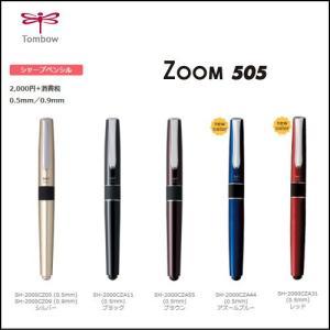 メール便対応可 トンボ シャープペンシル ZOOM 505 シャーペン SH-2000CZ|bunbouguyasan-honpo