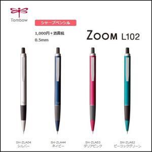 メール便対応可 トンボ シャープペンシル ZOOM L102 シャーペン SH-ZLA|bunbouguyasan-honpo