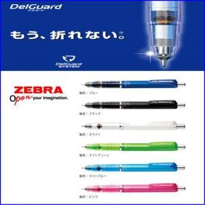 メール便対応可 ゼブラ シャープペンシル DelGuard デルガード 0.5mmのシャーペン P-MA85|bunbouguyasan-honpo