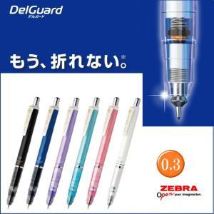 メール便対応可 ゼブラ シャープペンシル DelGuard デルガード 0.3mmのシャーペン P-MAS85|bunbouguyasan-honpo