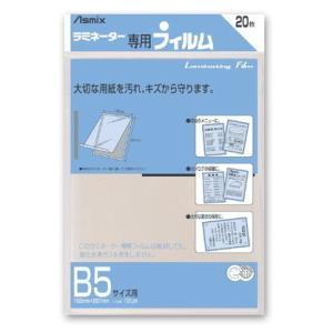 メール便対応可 アスカ ラミネーターフィルムB5 20枚入り BH-111|bunbouguyasan-honpo