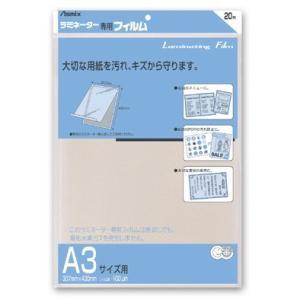 メール便対応不可 アスカ ラミネーターフィルムA3 20枚入り BH-115|bunbouguyasan-honpo
