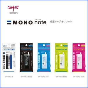 メール便対応可 トンボ鉛筆 修正テープ MONO note CT-YCN2.5|bunbouguyasan-honpo
