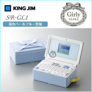 メール便対応不可 キングジム KING JIM Girly TEPRA ガーリーテプラ ペールブルー SR-GL1 bunbouguyasan-honpo