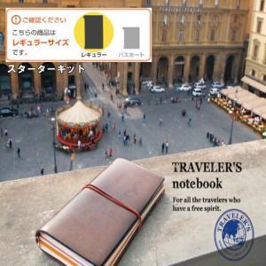1冊までメール便送料無料 TRAVELER'S notebook トラベラーズノート スターターキッ...