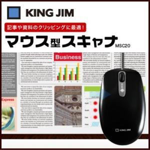 メール便対応不可 キングジム KING JIM マウス型スキャナ MSC20|bunbouguyasan-honpo