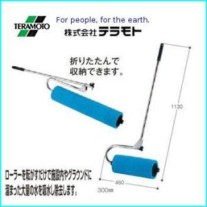 テラモト 給水ローラー CL-862-401-0 300mm|bunbouguyasan-honpo