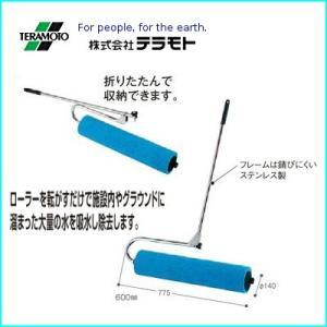 テラモト 給水ローラー CL-862-402-0 600mm|bunbouguyasan-honpo
