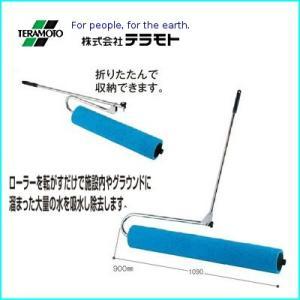 テラモト 給水ローラー CL-862-403-0 900mm|bunbouguyasan-honpo