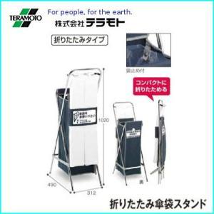 テラモト 折りたたみ傘袋スタンド UB-288-900-0|bunbouguyasan-honpo