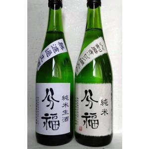 分福家飲み「純米」コース 720ml2本(令和3年限定企画) bunbukushuzou