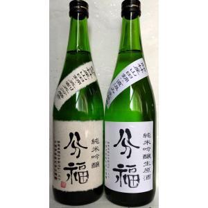 分福家飲み「純米吟醸」コース 720ml2本(令和3年限定企画) bunbukushuzou