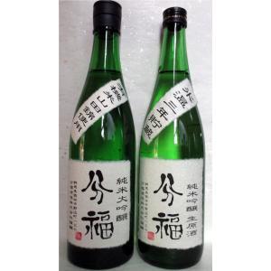 分福家飲み「五割磨き」コース 720ml2本(令和3年限定企画) bunbukushuzou