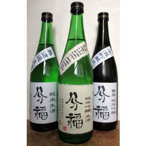 分福家飲み「生酒」コース 720ml3本(令和3年限定企画) bunbukushuzou