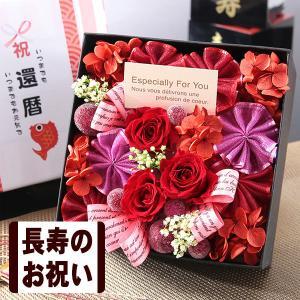 【長寿 還暦祝い 誕生日プレゼント ギフト 女性 花】プリザーブドBox・賀寿のお祝い|bunbunbee