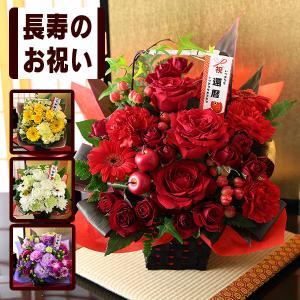賀寿のお祝いアレンジ【長寿 還暦祝い 誕生日プレゼント ギフト 女性 花】|bunbunbee