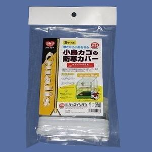 【イシバシ】防寒カバーS(ジッパー付き)|bunchoya