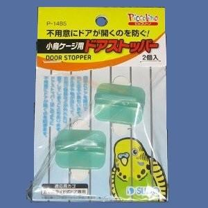 【スドー】小鳥ケージ用ドアストッパー|bunchoya