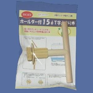 【HOEI】止り木ホールダーT字(直径1.5cm) bunchoya