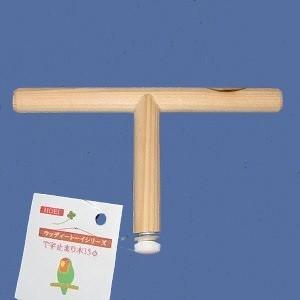 【HOEI】ウッディトーイ T字(直径1.5cm) bunchoya