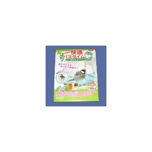 【SANKO】小鳥の快適バスタイム|bunchoya