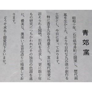【青郊窯】九谷焼湯呑 山雀(やまがら)|bunchoya|04