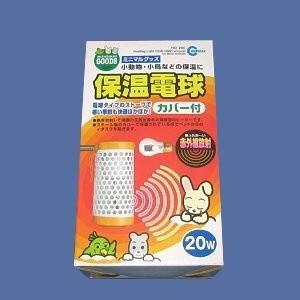 【マルカン】保温電球20W(カバー付)|bunchoya