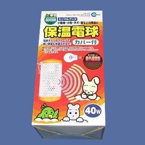 【マルカン】保温電球40W(カバー付)|bunchoya
