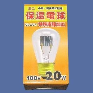 【旭光】20W保温電球(交換用)|bunchoya