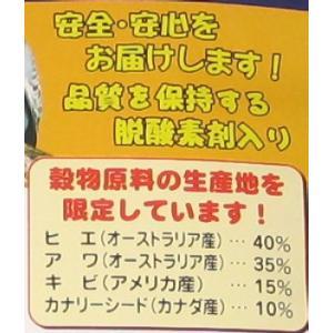 【黒瀬】産地限定バードフード(殻付き) 500g|bunchoya|02