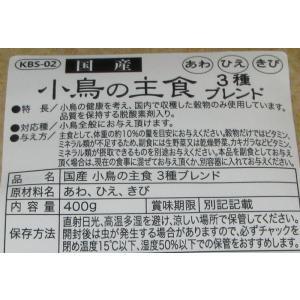 【黒瀬】国産 小鳥の主食3種ブレンド(殻付き)400g|bunchoya|03